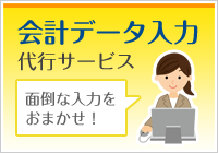 会計データ入力代行サービス