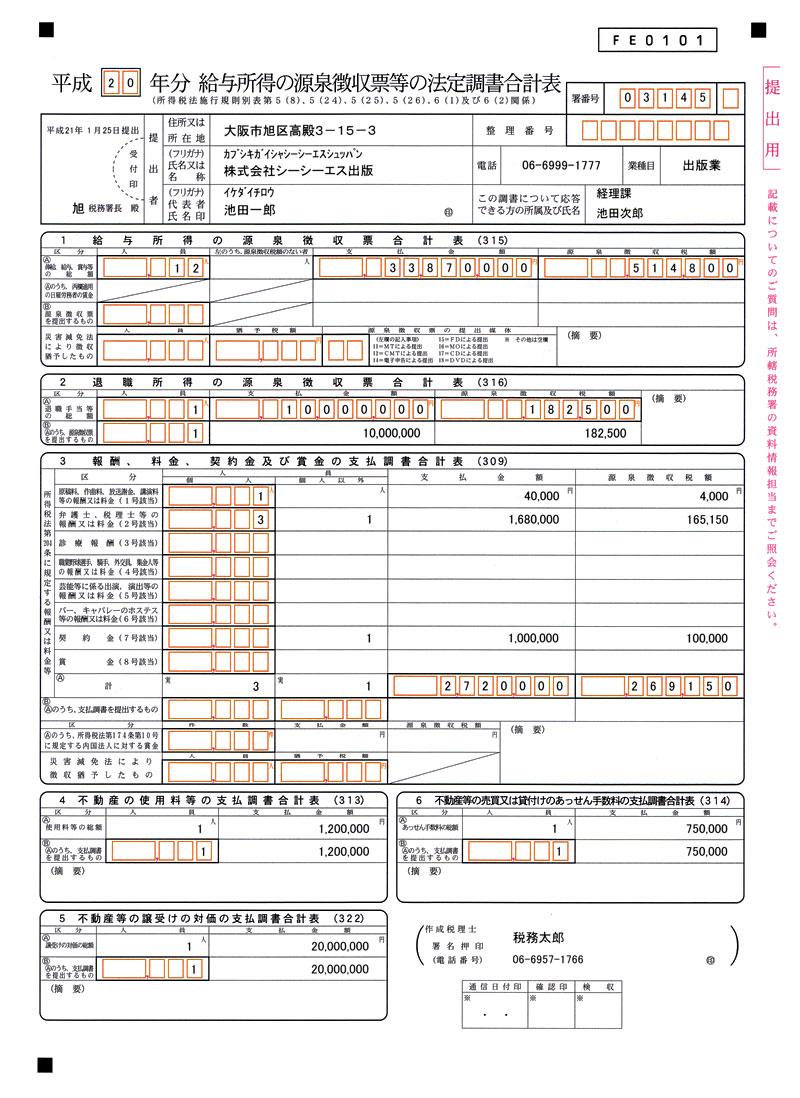 給与 所得 の 源泉 徴収 票 等 の 法定 調書 合計 表