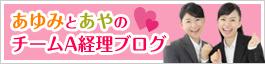あゆみとあやのチームA経理ブログ