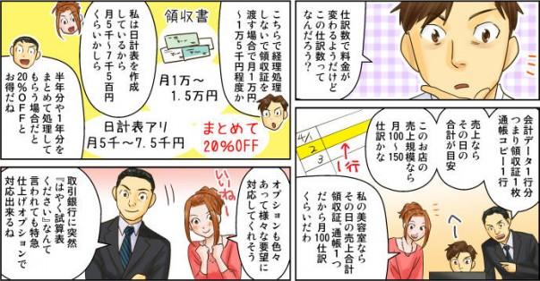 manga01-2