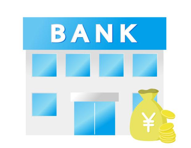 銀行や信用金庫からの融資
